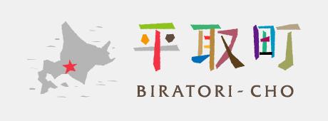 平取町ホームページ