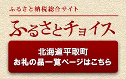 北海道平取町 お礼の品一覧ページはこちら