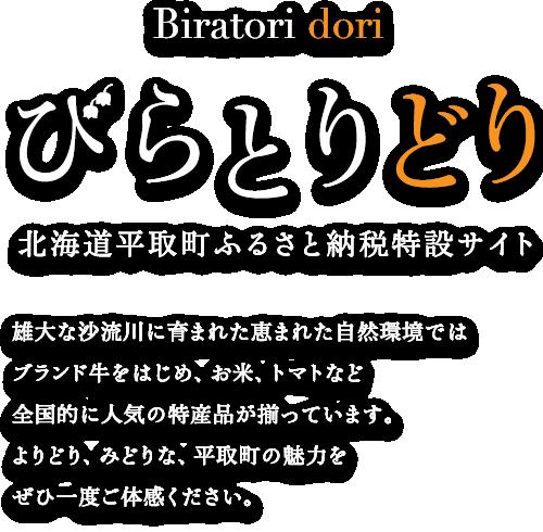びらとりどり,biratoridori,北海道平取町ふるさと納税