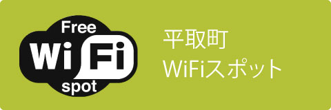 平取町WiFiスポット