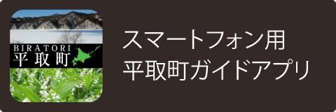 スマートフォン用平取町ガイドアプリ