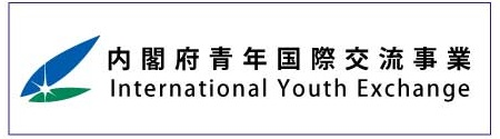 内閣府青年国際交流事業
