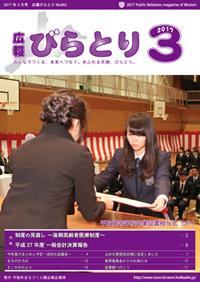 広報29年3月(表紙)アイキャッチ